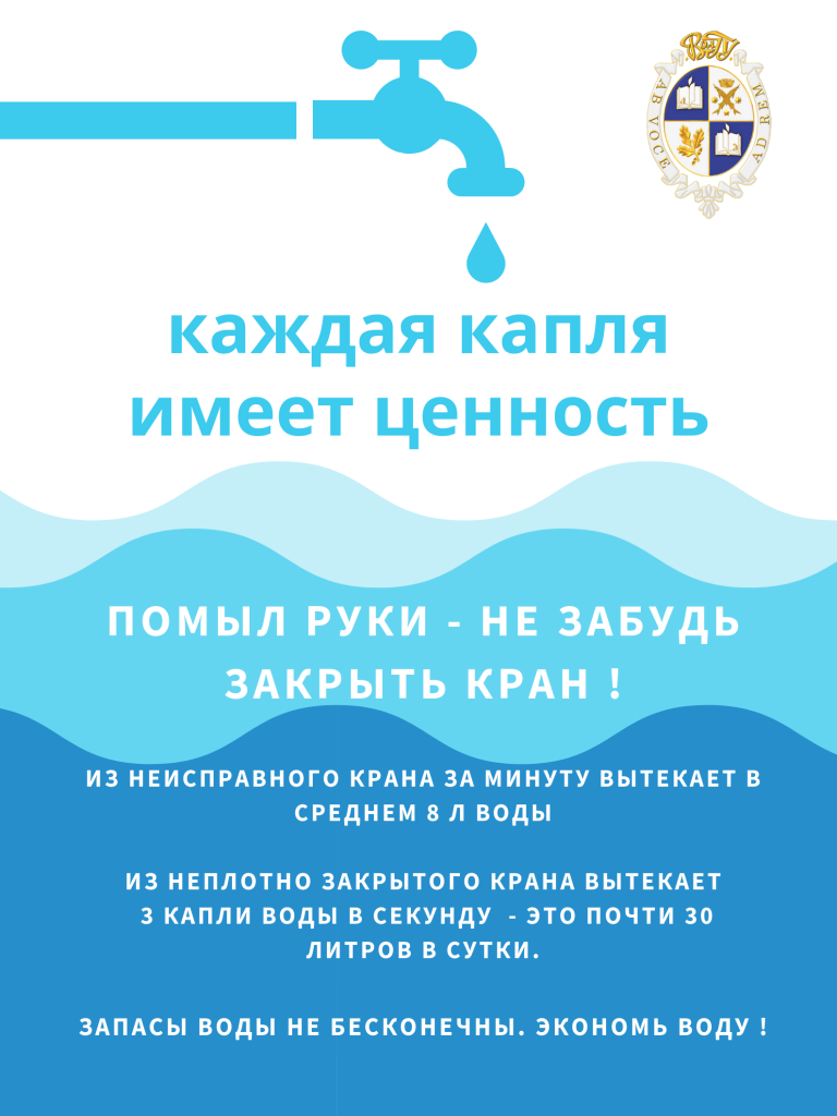 Spread the word on simple ways to save water. — копия